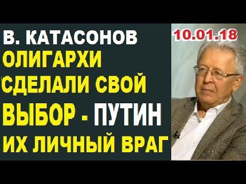 Валентин Катасонов Олигархи …