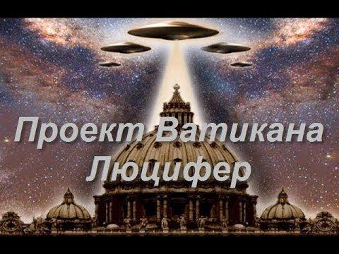"""ПРОЕКТ """"ЛЮЦИФЕР"""". Ватикан готовит человечество к шоу """"Вторжение инопланетян"""". (ВИДЕО)"""
