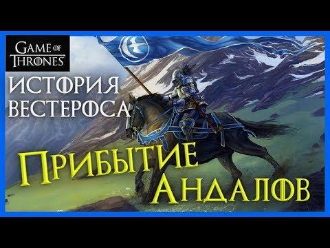 История мира Игры Престолов …