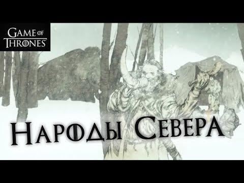 Народы Севера - монолог Торм…
