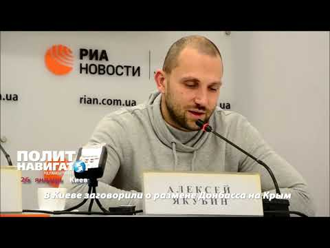 В Киеве заговорили о размене Донбасса на Крым