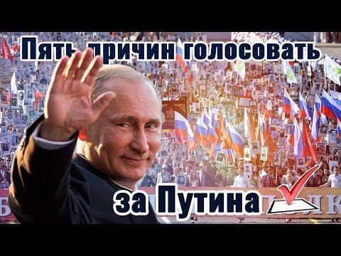 Пять причин голосовать за Путина!