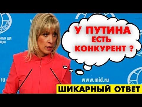 Мария Захарова – У Путина ес…