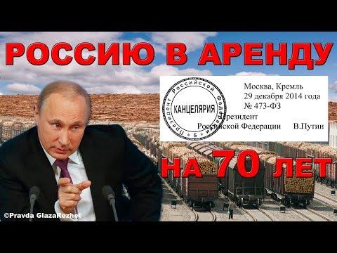 Россия вместе с населением уходит в аренду на 70 лет. Всё по закону |