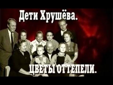 Дети Хрущева. Цветы оттепели