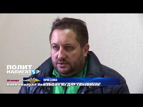 Киев «кинул» бежавших из ДНР силовиков