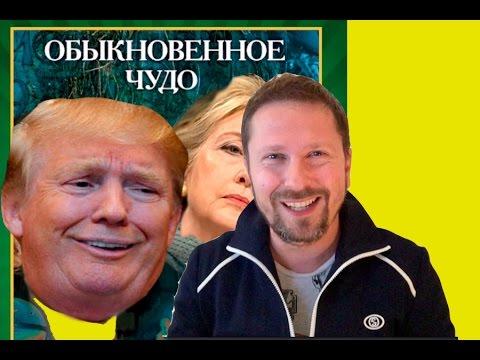 Трамп, Шарий и др.
