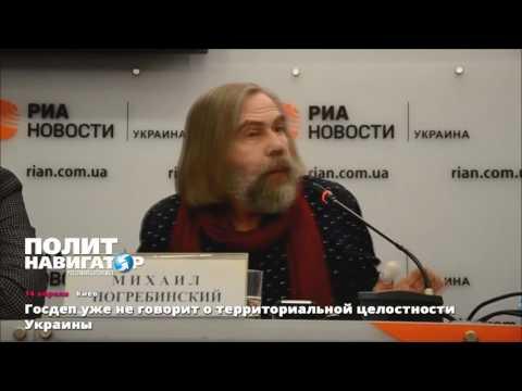 Госдеп уже не говорит о территориальной целостности Украины