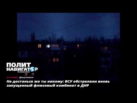 Не достанься же ты никому: ВСУ обстреляли вновь запущенный флюсовый комбинат в ДНР