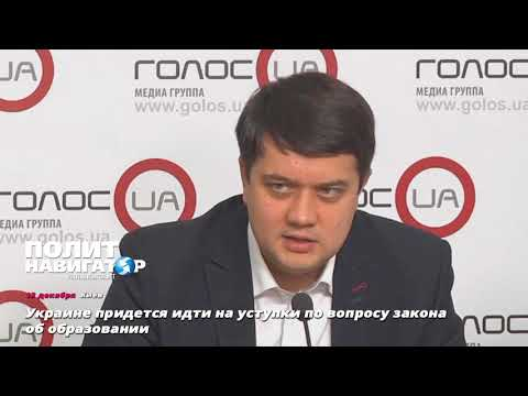 В Киеве признали, что Украине придется идти на уступки Венецианской комиссии