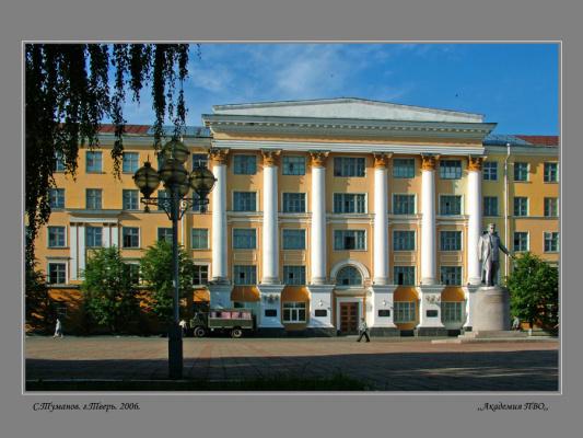 Тверь Академия имени маршала Жукова