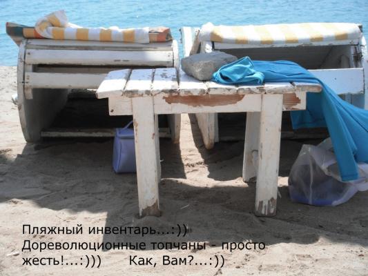 """Пляжный инвентарь отеля """"Хор-Палас"""" г. Хургада. Египет"""