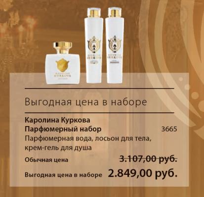 Каролина Куркова Парфюмерный набор LR