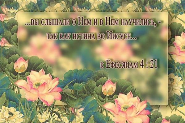 Всякий, кто призовёи Имя Господне - спасётся!