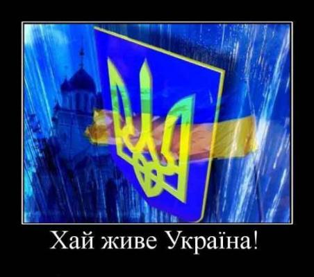 Хай живе Україна!!!