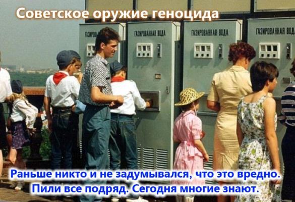 Советское оружие геноцида