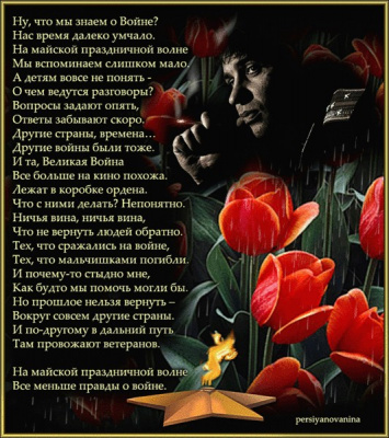 Открытки с текстом к Дню Победы в войне 1941 -45 года