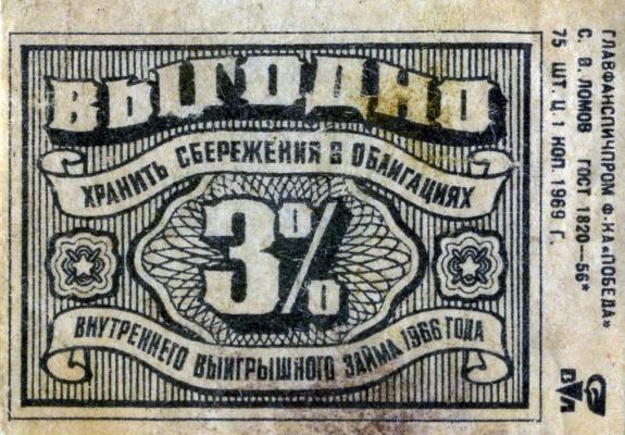 1969 Реклама на спичках 0039