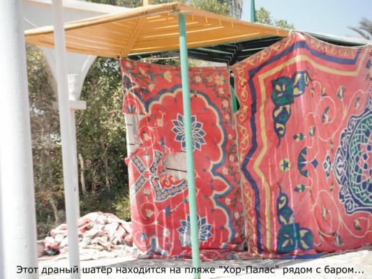 """Шатёр на пляже отеля """"Хор-Палас"""" г. Хургада. Египет"""