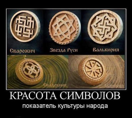 Красота символов - показатель культуры народа