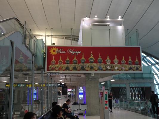 Аэропорт в Бангкоке (серия)
