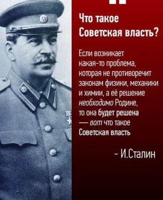 Что такое Советская власть
