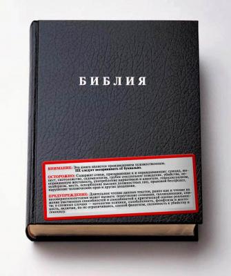 Библия содержит
