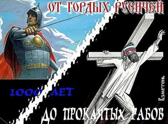 От гордых русичей до проклятых рабов