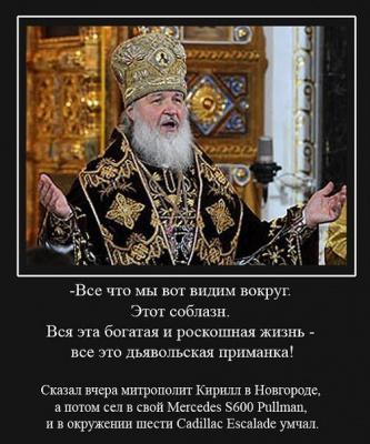 Кирилл о соблазнах