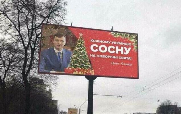 «Каждому украинцу сосну»: новогоднее поздравление Олега Ляшко