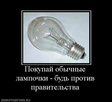 828023_pokupaj-obyichnyie-lampochki-bud-protiv-pravitelstva