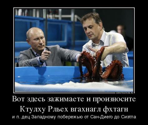 Потусторонние войска РФ