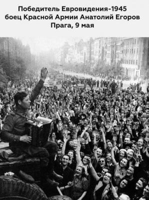 Победитель Евровидения-1945