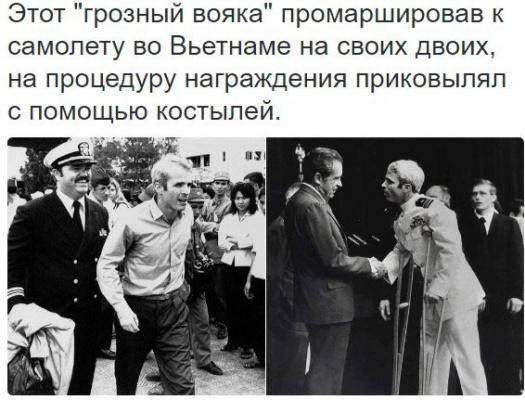 Маккейн