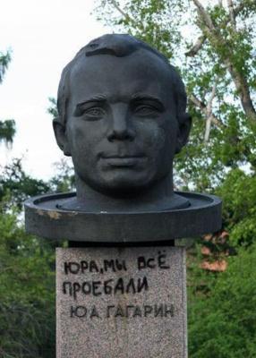 Послание Юрию Гагарину