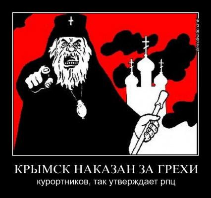 Крымск наказан