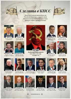 Все чиновники сделаны в КПСС