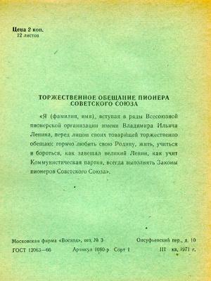 Клятва пионера СССР