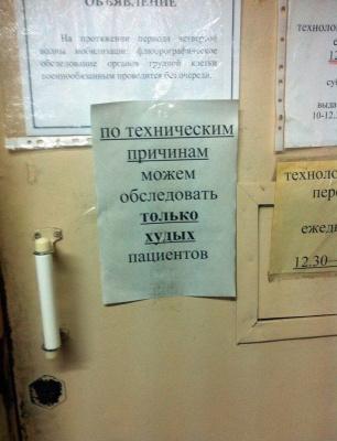 Дискриминация по ширине)))