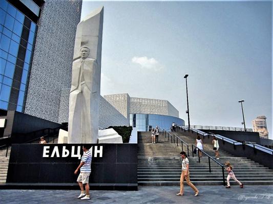 Памятник Ельцину.