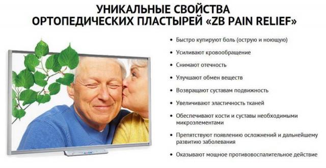 Ортопедические пластыри ЗБ Обезболивание Позвоночника и Суставов ...