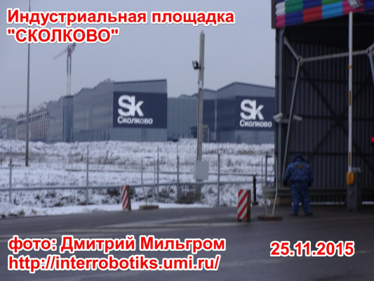Индустриальная площадка Сколково