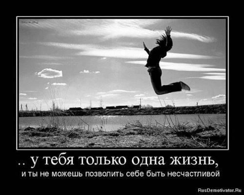 только одна жизнь