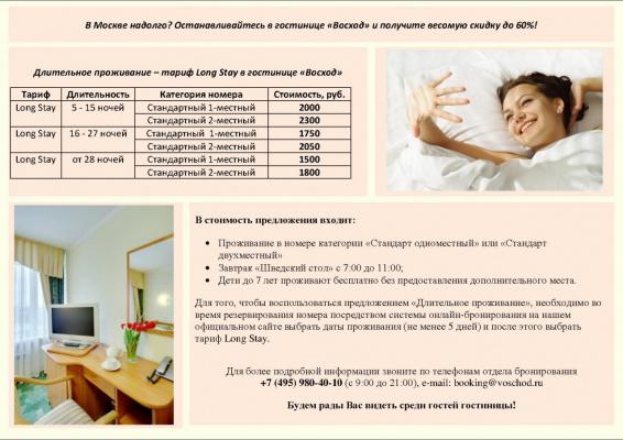 В Москве надолго? Останавливайтесь в гостинице «Восход» и получите весомую скидку до 60%!