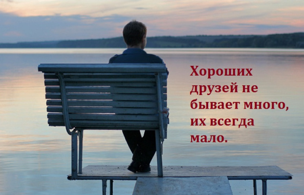 Хороших друзей не бывает много, их всегда мало