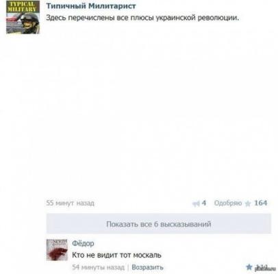 Нам, москалям - ну ничего не видно! )))