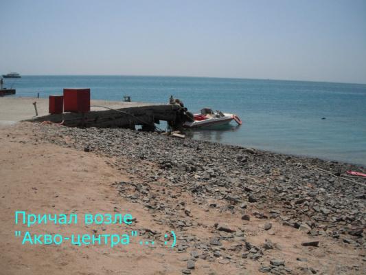 """Причал на пляже отеля """"Хор-Палас"""" г. Хургада. Египет"""