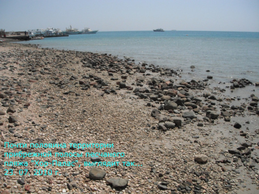 """Прибрежная полоса пляжа отеля """"Хор-Палас"""" г. Хургада. Египет"""