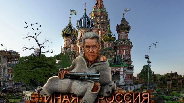 Иная Россия.