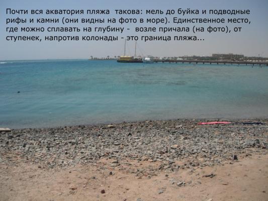 """Акватория пляжа  отеля """"Хор-Палас"""" г. Хургада. Египет"""
